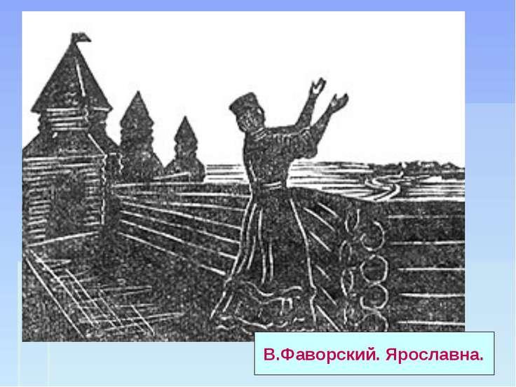 В.Фаворский. Ярославна.