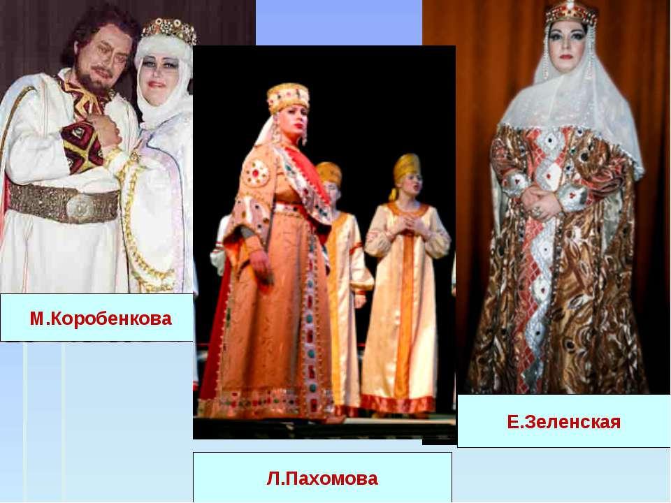М.Коробенкова Е.Зеленская Л.Пахомова