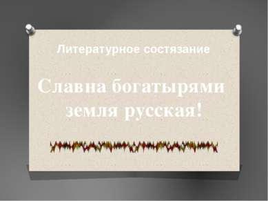 Славна богатырями земля русская! Литературное состязание