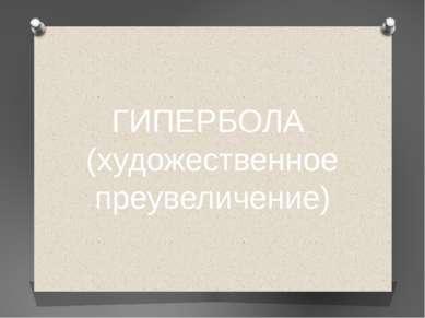 ГИПЕРБОЛА (художественное преувеличение)