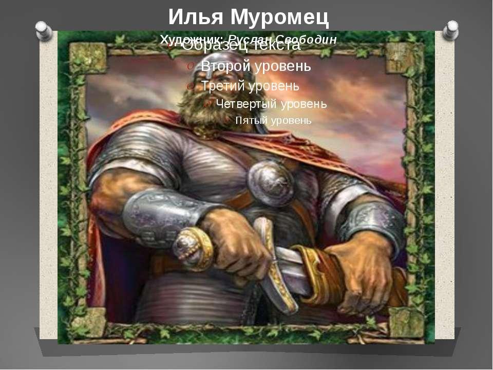 Илья Муромец Художник: Руслан Свободин