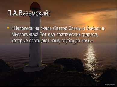 П.А.Вяземский: «Наполеон на скале Святой Елены и Байрон в Миссолунгах! Вот дв...