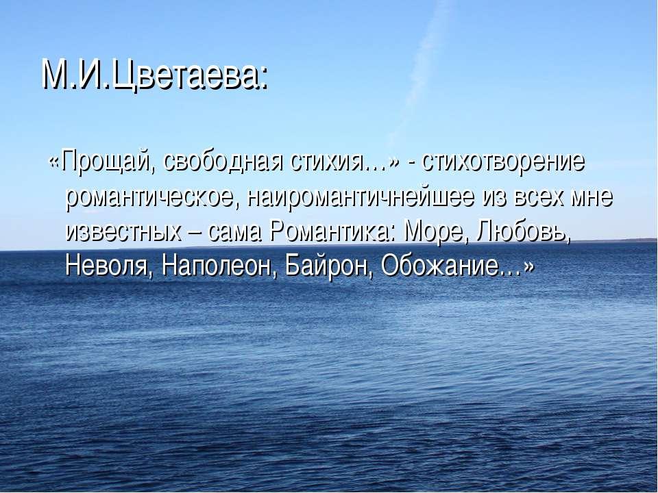 М.И.Цветаева: «Прощай, свободная стихия…» - стихотворение романтическое, наир...