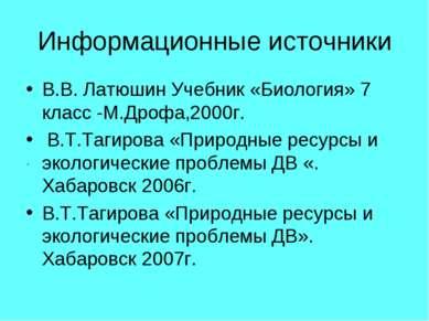 Информационные источники В.В. Латюшин Учебник «Биология» 7 класс -М.Дрофа,200...