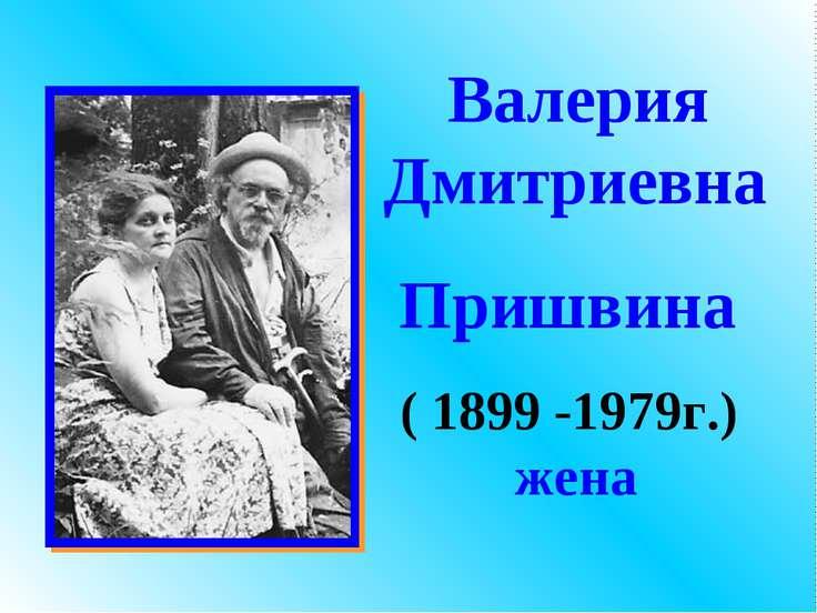 Валерия Дмитриевна Пришвина ( 1899 -1979г.) жена