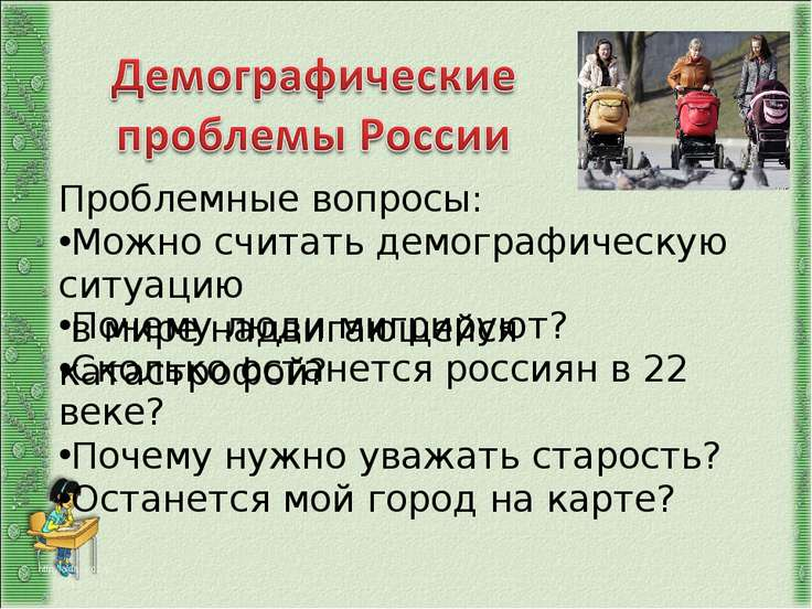 http://aida.ucoz.ru Проблемные вопросы: Можно считать демографическую ситуаци...