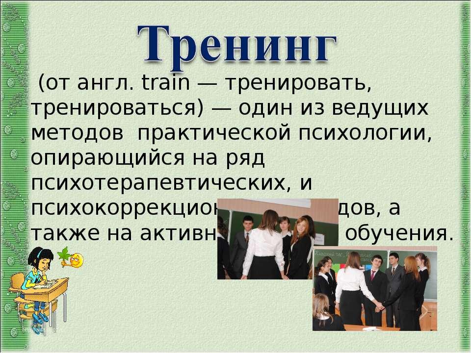 http://aida.ucoz.ru (от англ. train — тренировать, тренироваться) — один из в...