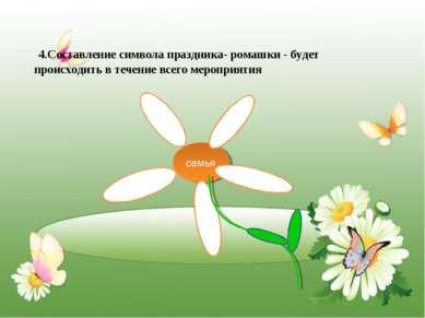 семья 4.Составление символа праздника- ромашки - будет происходить в течение ...
