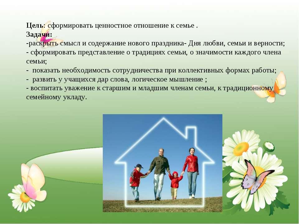 Цель: сформировать ценностное отношение к семье . Задачи: -раскрыть смысл и с...