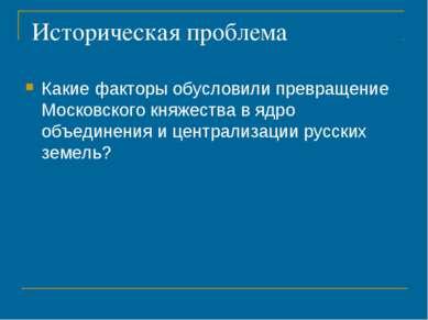Историческая проблема Какие факторы обусловили превращение Московского княжес...