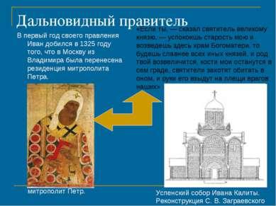 Дальновидный правитель В первый год своего правления Иван добился в 1325 году...
