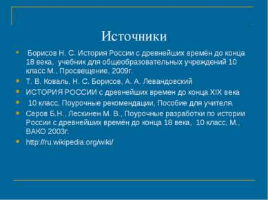Источники Борисов Н. С. История России с древнейших времён до конца 18 века, ...