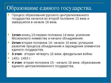 Образование единого государства. Процесс образования русского централизованно...