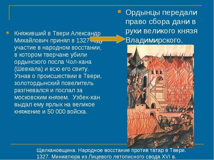 Княживший в Твери Александр Михайлович принял в 1327 году участие в народном ...