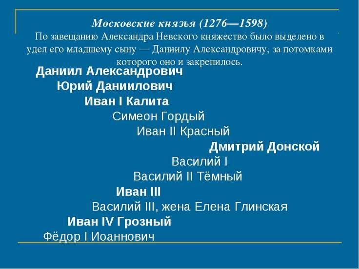 Московские князья (1276—1598) По завещанию Александра Невского княжество было...