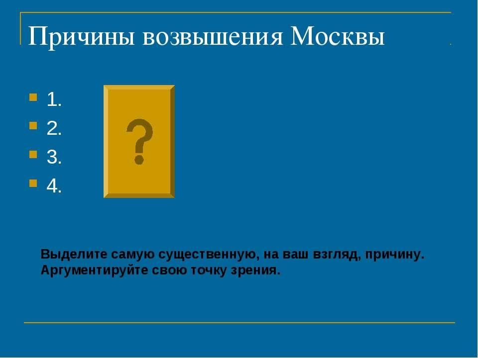 Причины возвышения Москвы 1. 2. 3. 4. Выделите самую существенную, на ваш взг...