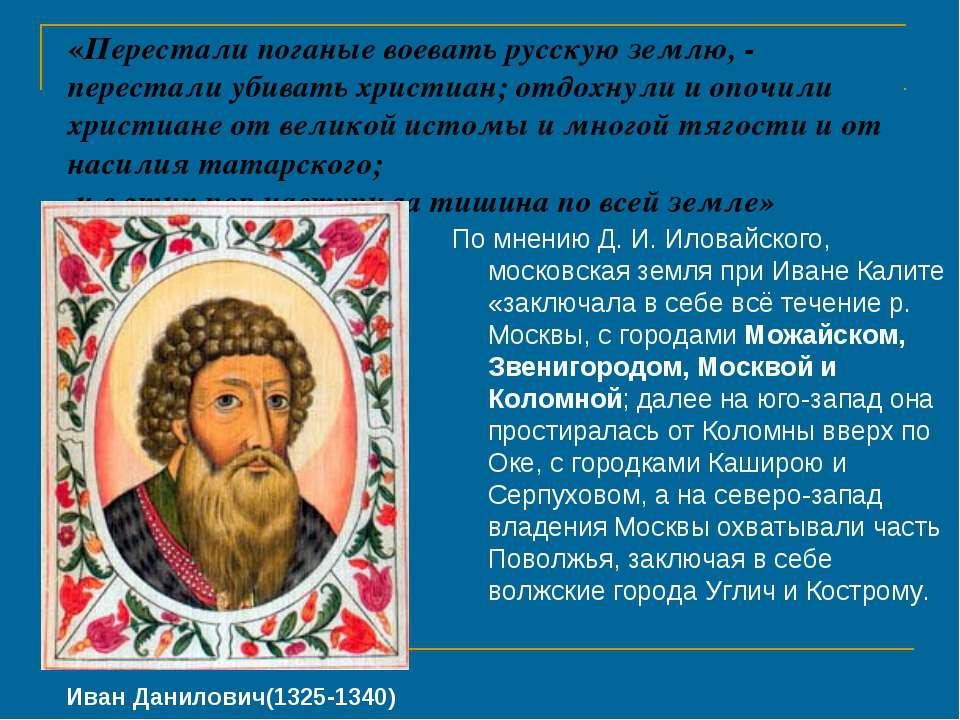 «Перестали поганые воевать русскую землю, - перестали убивать христиан; отдох...