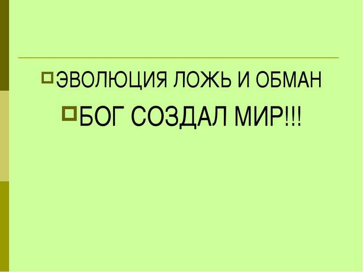 ЭВОЛЮЦИЯ ЛОЖЬ И ОБМАН БОГ СОЗДАЛ МИР!!!