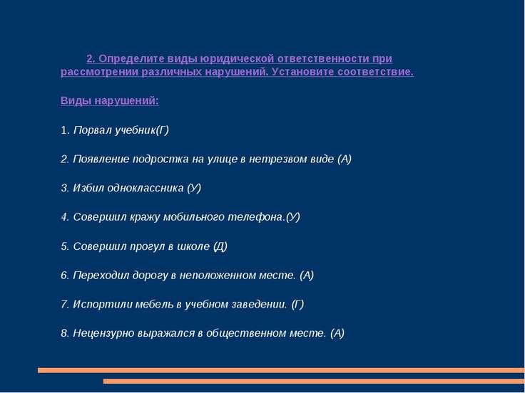 2. Определите виды юридической ответственности при рассмотрении различных нар...