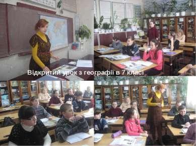 Відкритий урок з географії в 7 класі