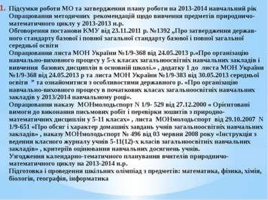 Підсумки роботи МО та затвердження плану роботи на 2013-2014 навчальний рік О...