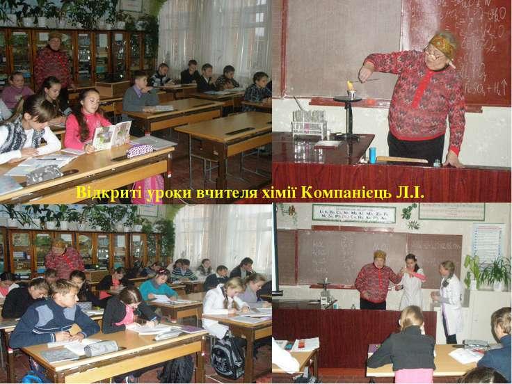 Відкриті уроки вчителя хімії Компанієць Л.І.