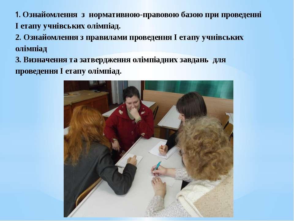 1. Ознайомлення з нормативною-правовою базою при проведенні І етапу учнівськи...