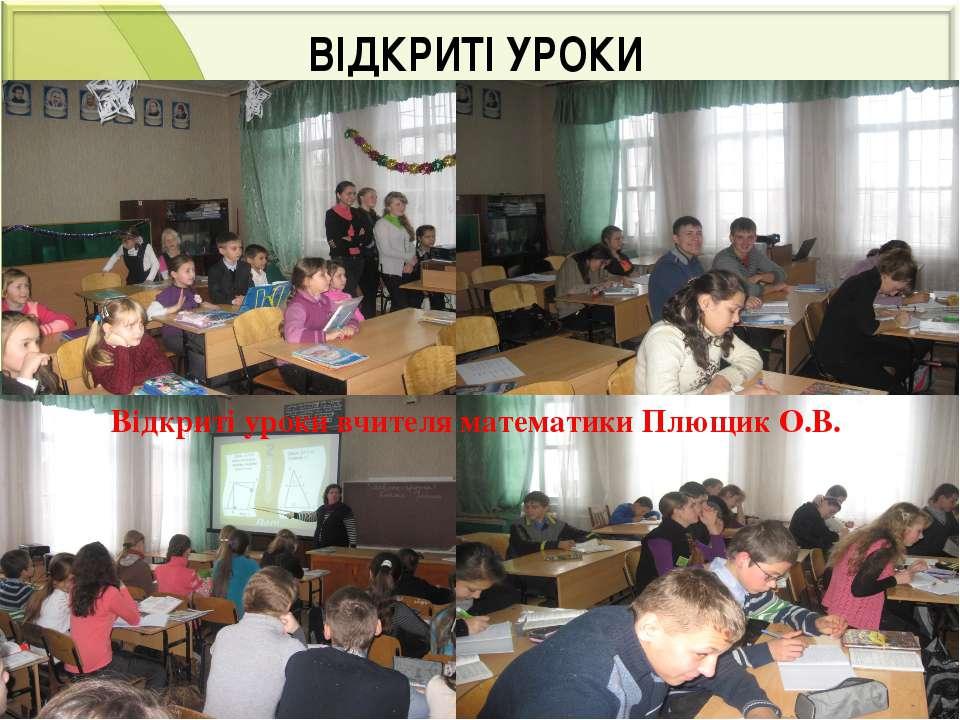ВІДКРИТІ УРОКИ Відкриті уроки вчителя математики Плющик О.В.