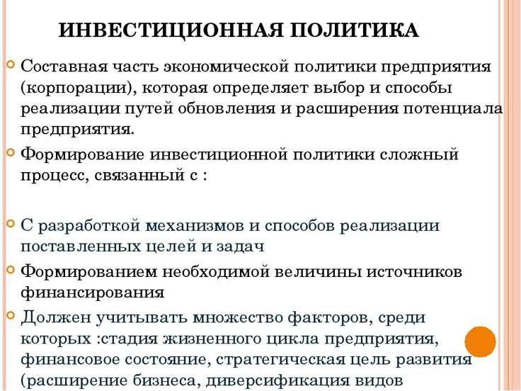 ИНВЕСТИЦИОННАЯ ПОЛИТИКА Составная часть экономической политики предприятия (к...