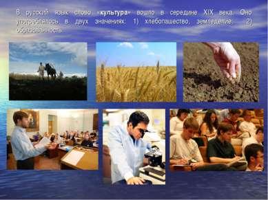 В русский язык слово «культура» вошло в середине XIX века. Оно употреблялось ...