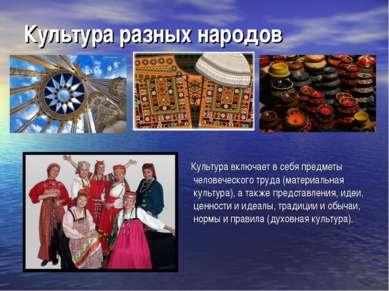 Культура разных народов Культура включает в себя предметы человеческого труда...