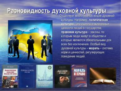 Разновидность духовной культуры Существует много разных видов духовной культу...