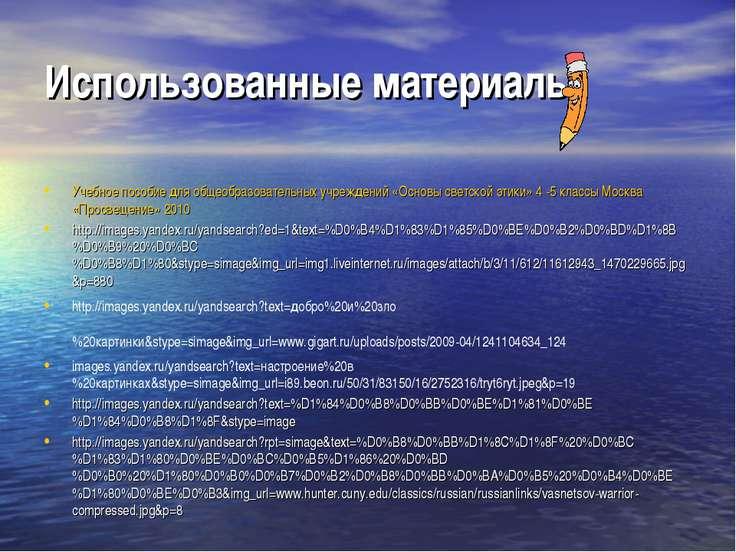 Использованные материалы: Учебное пособие для общеобразовательных учреждений ...