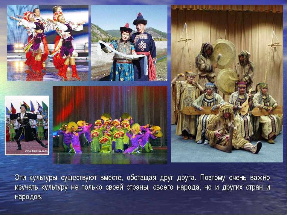 Эти культуры существуют вместе, обогащая друг друга. Поэтому очень важно изуч...