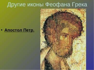 Другие иконы Феофана Грека Апостол Петр.