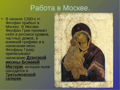 Работа в Москве. В начале 1390-х гг. Феофан прибыл в Москву. В Москве Феофан ...