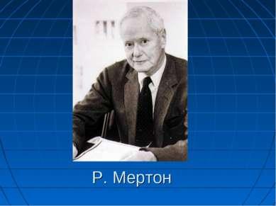 Р. Мертон