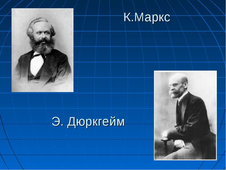 К.Маркс Э. Дюркгейм