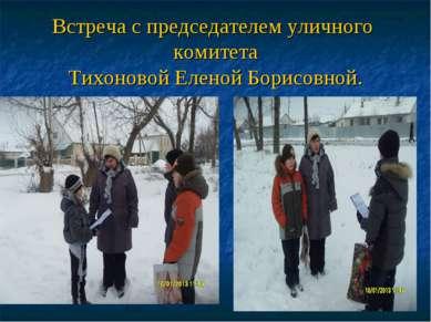 Встреча с председателем уличного комитета Тихоновой Еленой Борисовной.