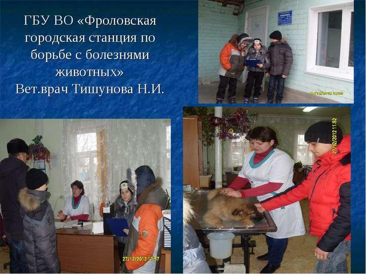 ГБУ ВО «Фроловская городская станция по борьбе с болезнями животных» Вет.врач...