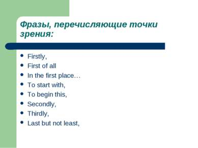 Фразы, перечисляющие точки зрения: Firstly, First of all In the first place… ...