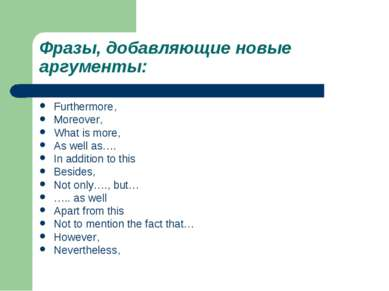 Фразы, добавляющие новые аргументы: Furthermore, Moreover, What is more, As w...