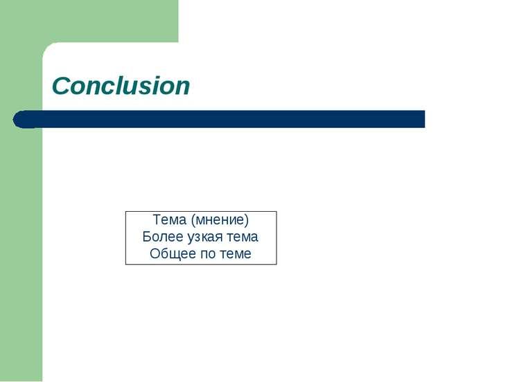 Conclusion Тема (мнение) Более узкая тема Общее по теме