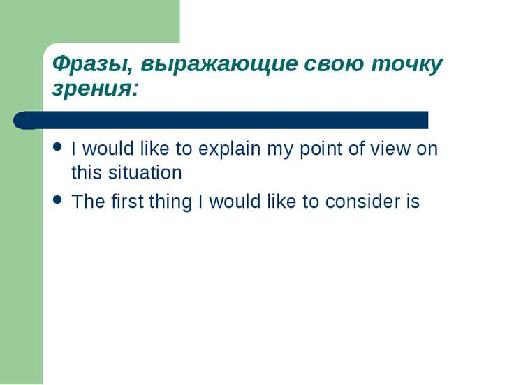 Фразы, выражающие свою точку зрения: I would like to explain my point of view...