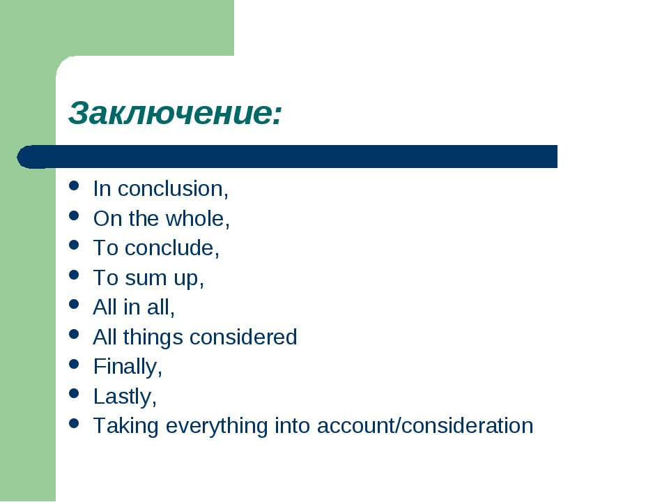 Заключение: In conclusion, On the whole, To conclude, To sum up, All in all, ...