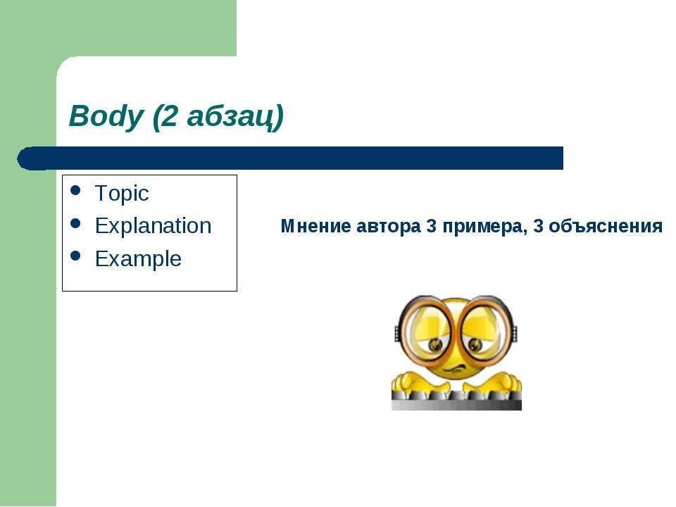 Body (2 абзац) Topic Explanation Example Мнение автора 3 примера, 3 объяснения