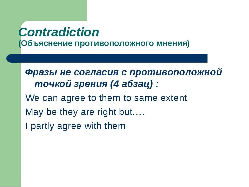 Contradiction (Объяснение противоположного мнения) Фразы не согласия с против...