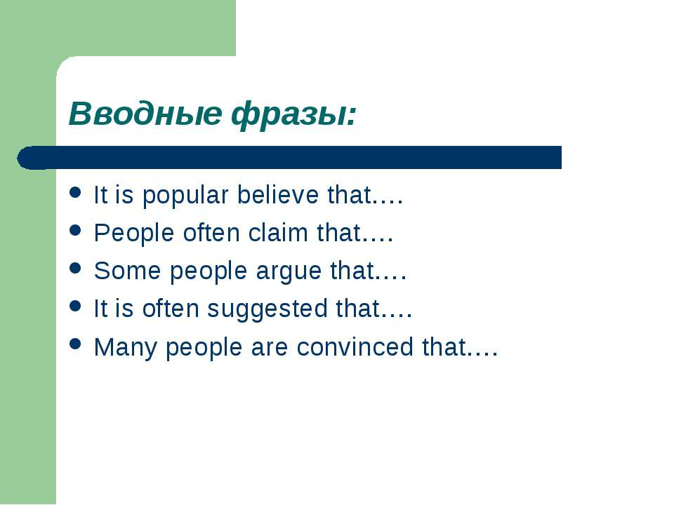 Вводные фразы: It is popular believe that…. People often claim that…. Some pe...