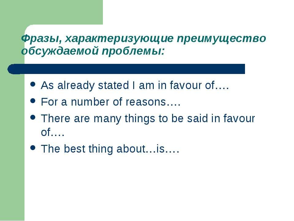 Фразы, характеризующие преимущество обсуждаемой проблемы: As already stated I...