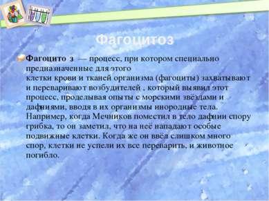 Фагоцитоз Фагоцито з— процесс, при котором специально предназначенные для э...